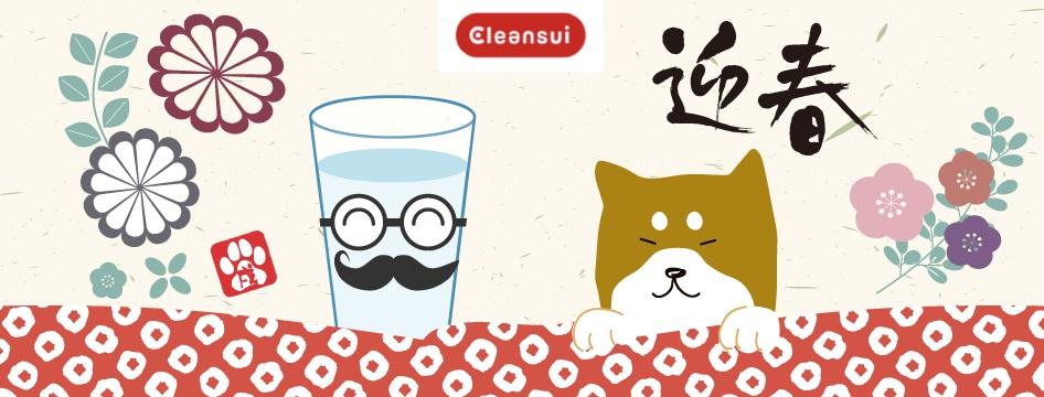 Lọc nước CleanSui 2018