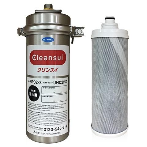 Lọc nước thô đầu nguồn Cleansui MP02-3